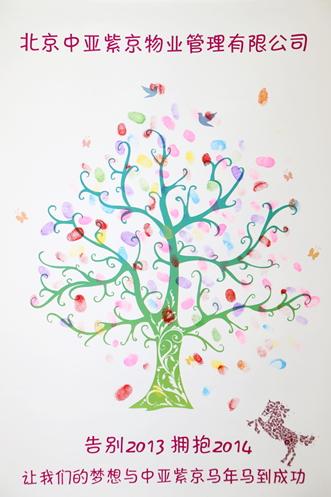 签到仪式中大家在指纹树上留下了自己的指纹,是对公司和业主的承诺,也